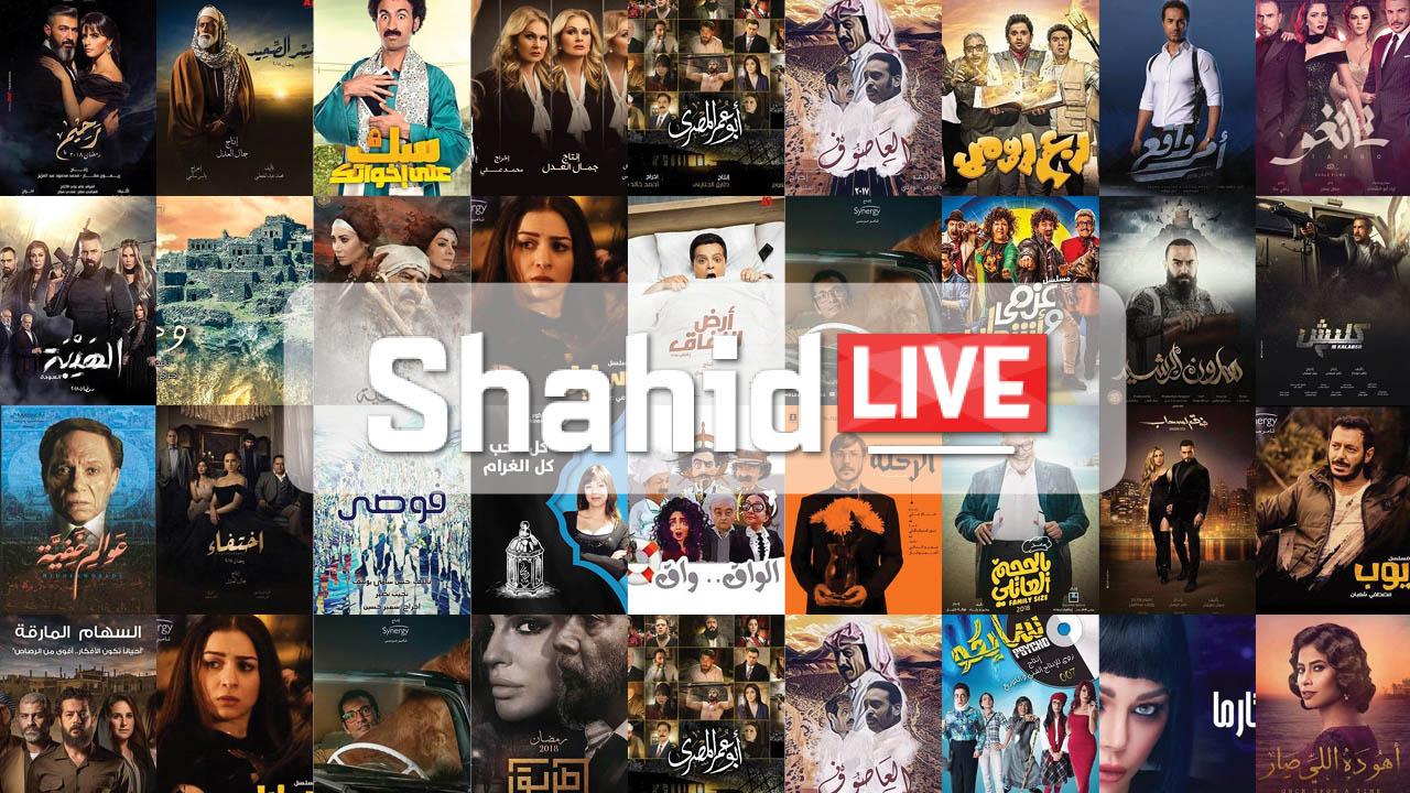 Shahid Live - شاهد لايف | مسلسلات | افلام | مسلسلات رمضان 2019 |